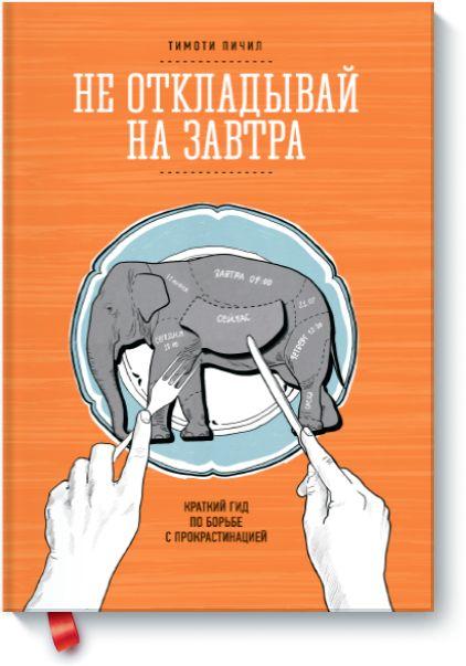 Книгу Не откладывай на завтра можно купить в бумажном формате — 520 ք, электронном формате eBook (epub, pdf, mobi) — 210 ք.