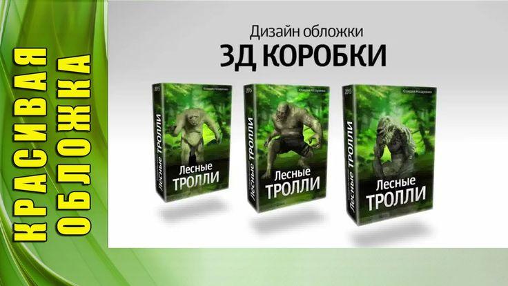КРАСИВАЯ ОБЛОЖКА  3d коробки в Adobe Photoshop  А  Коньшин Info DVD
