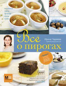 Большинство пирогов, тортов, печений и прочих вкусностей из этого журнала пекутся на основе нескольких важных рецептов. Эти рецепты - аз и буки любого кондитера,…
