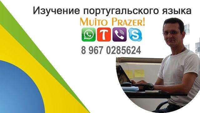 Marketing Digital - ADVmedia: Бразильский учитель - португальский язык в Москве ...