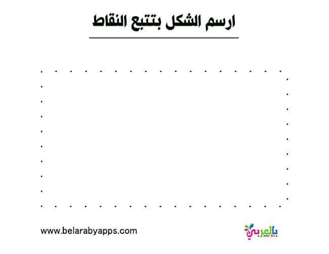 اوراق عمل الاشكال الهندسية للاطفال تلوين ورسم جاهزة للطباعة تدريبات الأشكال بالعربي نتعلم Word Search Puzzle Education Chart