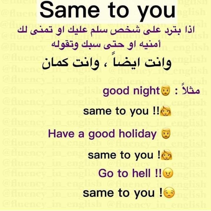 Pin By خفايا الروح On منوعات Facebook English Words English Language Learning English Vocabulary