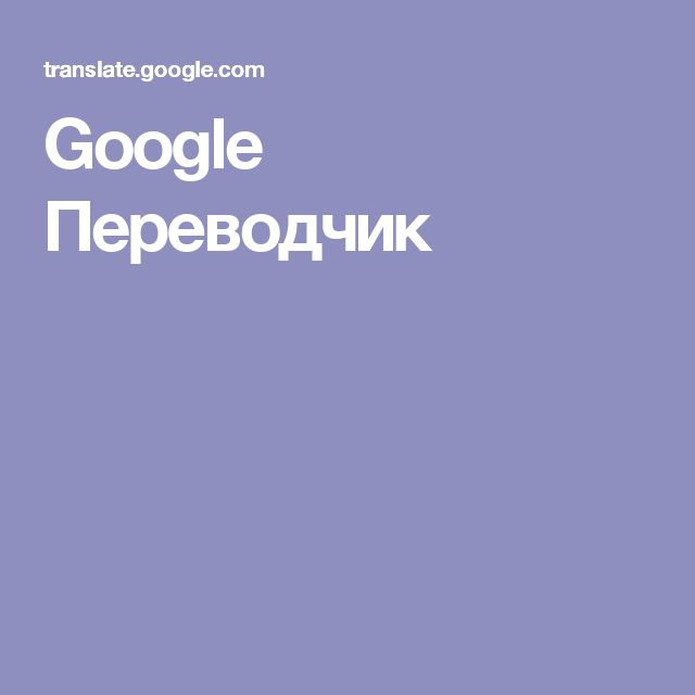 Google Perevodchik Translation Google Translate Google Free