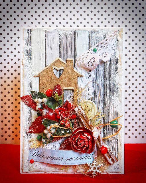 Солнышко улыбкой, новогодние и рождественские открытки скрапбукинг