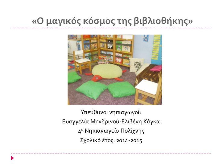 Ένα πρόγραμμα για τη δανειστική βιβλιοθήκη του νηπιαγωγείου
