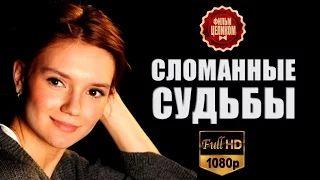 Сломанные судьбы (2015) Мелодрама фильм сериал - YouTube