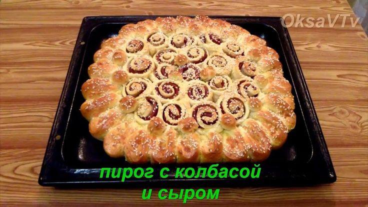 пирог с колбасой и сыром.  pie with sausage and cheese