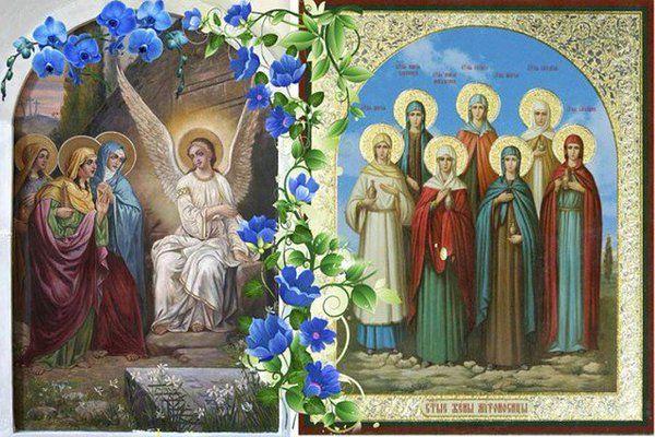 Вино веселит сердце человека,  жена радует сердце мужа. С праздником Святых Жен-мироносиц, радости наши!  С женской Пасхой!  Христос Воскресе!!!