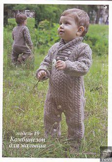 Вязаный комбинезон | Вязание для детей спицами и крючком.