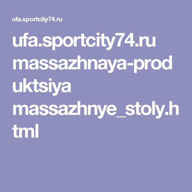 ufa.sportcity74.ru massazhnaya-produktsiya massazhnye_stoly.html
