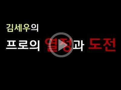 프로의 열정과 도전 - 김세우 저
