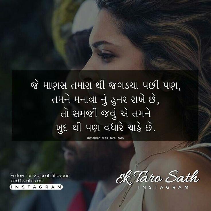 Gujarati Love Quotes In Gujarati Fonts: 396 Best Gujarati Images On Pinterest