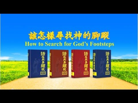 """[The Church of Almighty God] Hymn of God's Word """"How to Search for God's..."""