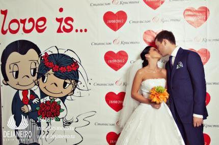 Свадьба в стиле LOVE IS