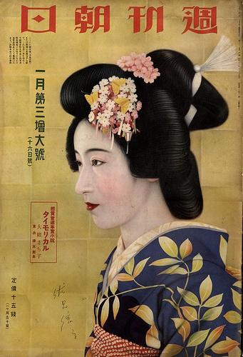 週刊朝日の表紙(1930年代) vintage cover of Shukan Asahi magazine, 1930s