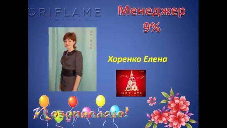Поздравления для команды Людмилы Булдаковой