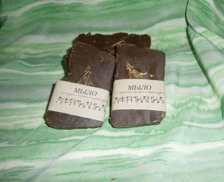 Сварилось в Рождественскую ночь горячим способом. На основе козьего молока. В уходовой части мыла: молочная кислота, какао тертое, масла авокадо и макадамского ореха. Готово к использованию с 15 января. Аромат шоколада и кофе. Из за присутствия в составе натурального шоколада, пенка коричневая. Очень приятное в использовании, не сушит кожу, не требует увлажнения кремами после использования. Партия от 7 января закончилась. Сделаю на заказ. Цена 1 куска – 165 руб.