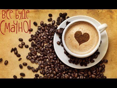 Как приготовить самый вкусный кофе в мире - Все буде смачно - Рецепт - 01.11.2014 - YouTube