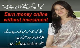 Earn Money Online Without Investment - clickpak.com