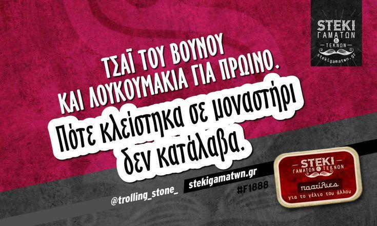 Τσάι του βουνού και λουκουμάκια  @trolling_stone_ - http://stekigamatwn.gr/f1888/