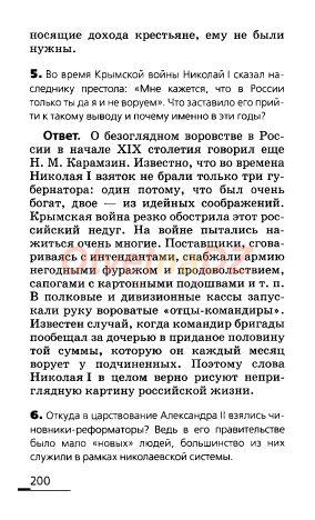 ГДЗ 200 - История России 8 класс Ляшенко
