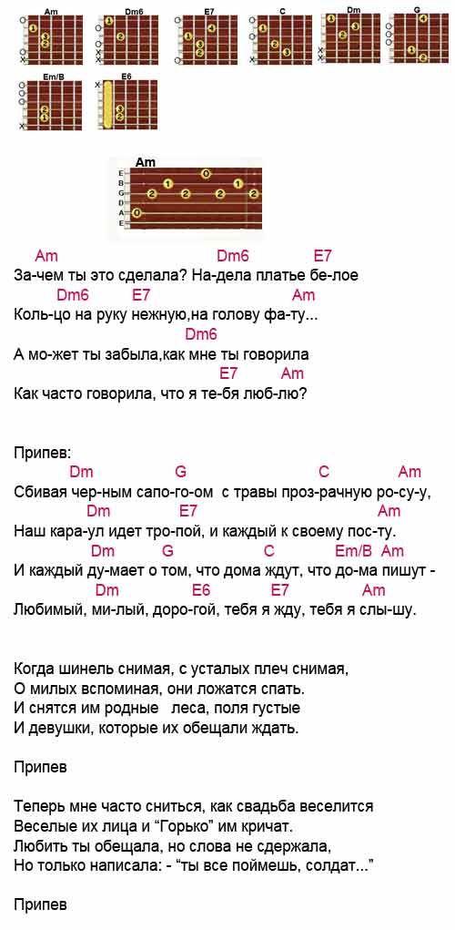 Хованский Юрий - В платье белом - аккорды и текст песни