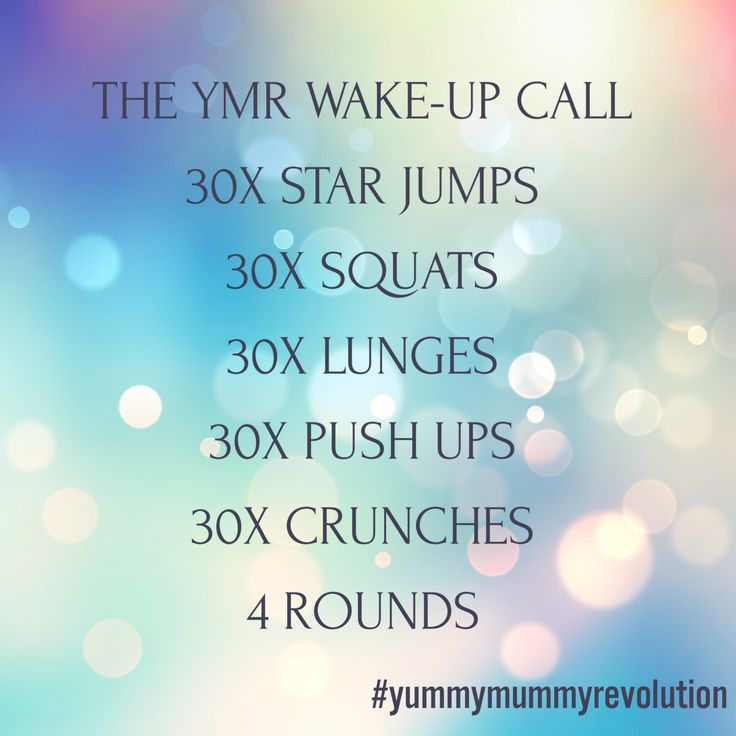 The YMR Wake-up Call.  Try this one as soon as your alarm goes off! #yummymummyrevolution