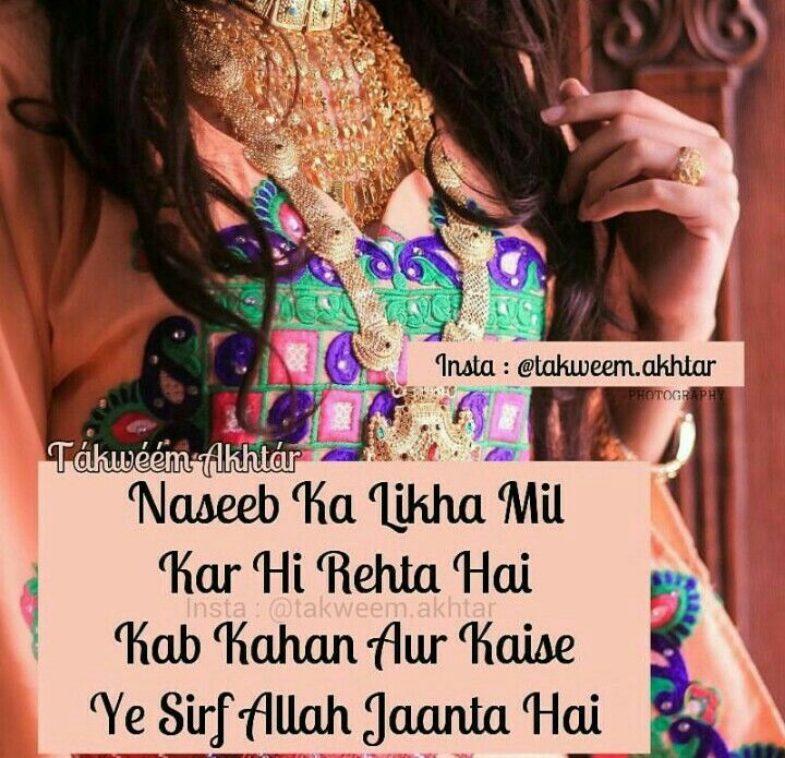 Absolutely right Allah QuotesHindi QuotesIslamic Best
