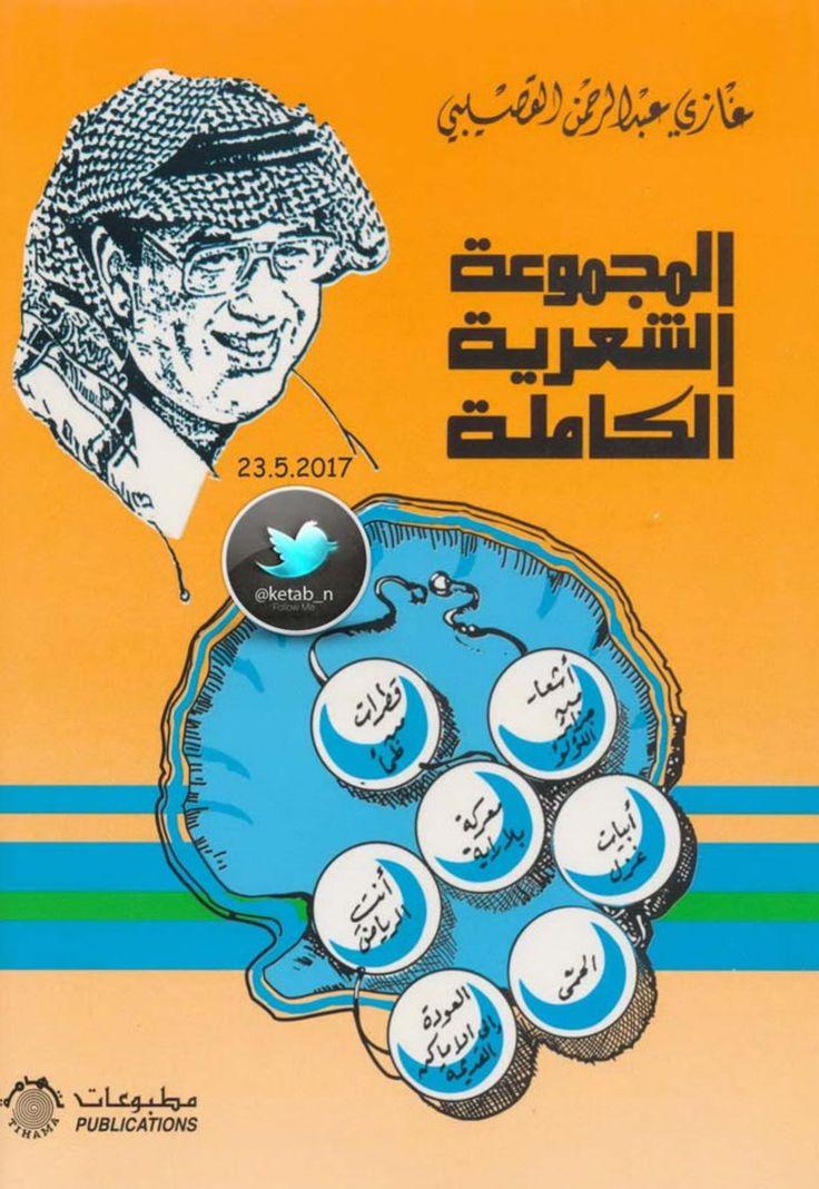 المجموعة الشعرية الكاملة لـ غازي عبد الرحمن القصيبي Free Download Borrow And Streaming Internet Archive In 2021 Blog Posts Comic Book Cover Blog