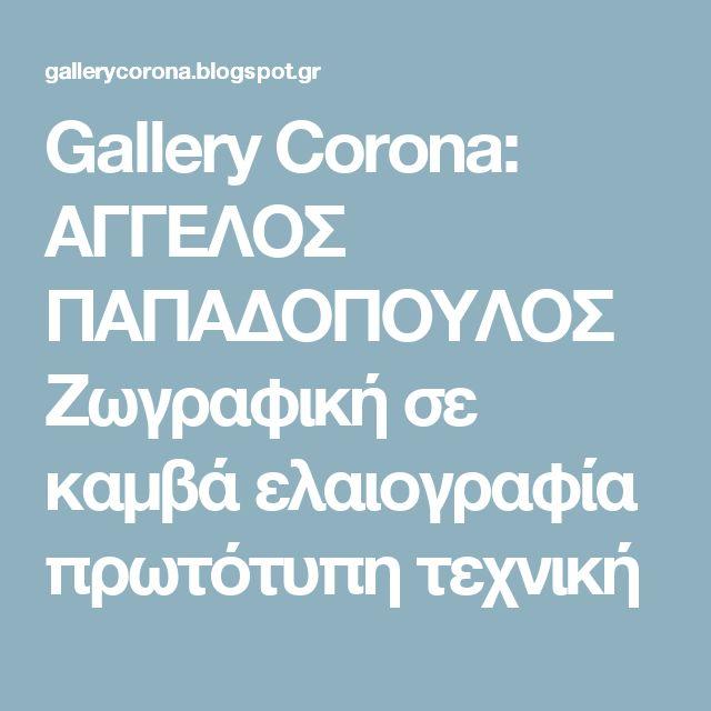 Gallery Corona: ΑΓΓΕΛΟΣ ΠΑΠΑΔΟΠΟΥΛΟΣ Ζωγραφική σε καμβά ελαιογραφία πρωτότυπη τεχνική