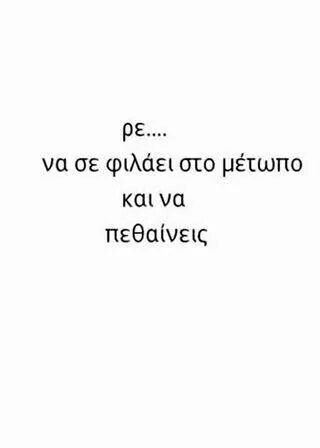 Quotes About Pictures 2941 Best Greek Quotes Images On Pinterest  Quote A Quotes And .