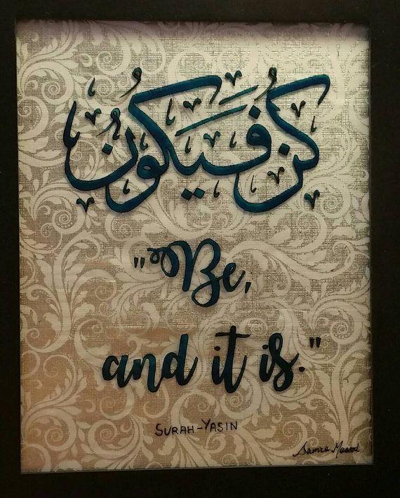 Kun Fayakun Surah Yasin Islamic Wall Art Glass Painting Etsy Islamic Wall Art Islamic Calligraphy Painting Islamic Caligraphy Art