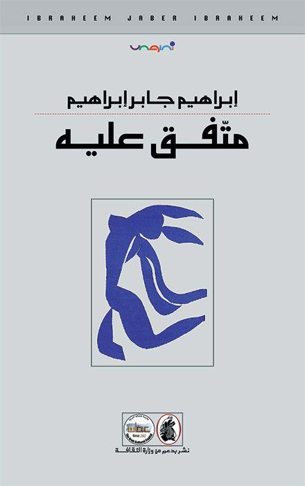 """كتاب """"متفق عليه"""" للكاتب الفلسطيني إبراهيم جابر إ[راهيم، الصارد عن المؤسسة العربية للدرسات والنشر عام 2002، نقرأ منه أجوائه: تشيحُ العتبة بوجهها· كل آخر ليل، حين أعود اليها·· بدونك· وأرمي في حِجرها الخيبة الواضحة· ···· تطوي ترقُبها تحت إبطها وتنام ! ستظفر شعرها، وتلهُفها، وتجيئ معي ذات يوم··· هكذا قالت: في آخر ليلة قضتها تتفقُُد ما عَلِق بخطاي"""