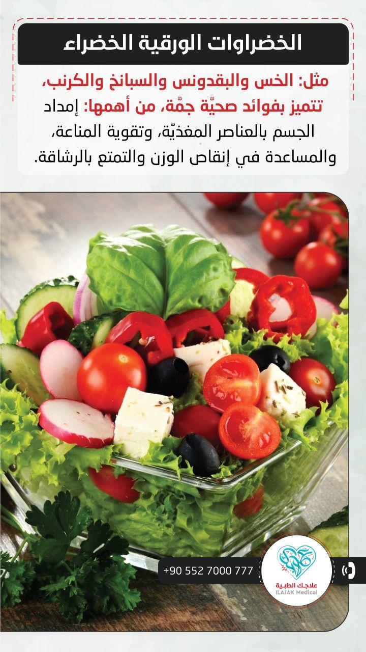 نصائح لمرضى القولون العصبي صحيفة مكة انفوجرافيك صحة Health Fitness Nutrition Health Fitness Health
