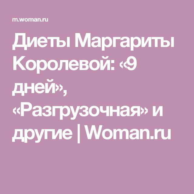 Диеты Маргариты Королевой: «9 дней», «Разгрузочная» и другие | Woman.ru