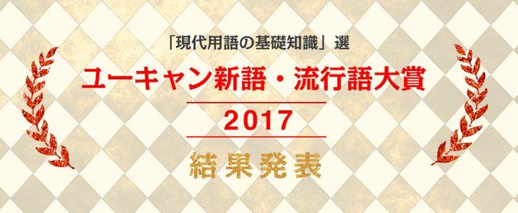 2017年ユーキャン新語・流行語大賞 結果発表。年間大賞は「インスタ映え」「忖度」に。 https://shr.tc/2jBGry3