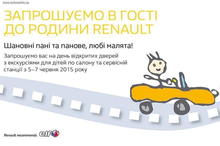 C 5 по 7 июня 2015 г. в дилерской сети Renault стартует новый проект Renault Family Days, который пройдет в формате «Дней открытых дверей» для детей и их родителей. Компания Renault в Украине приглашает всех желающих посетить свою официальную дилерскую сеть и провести настоящий семейный день.