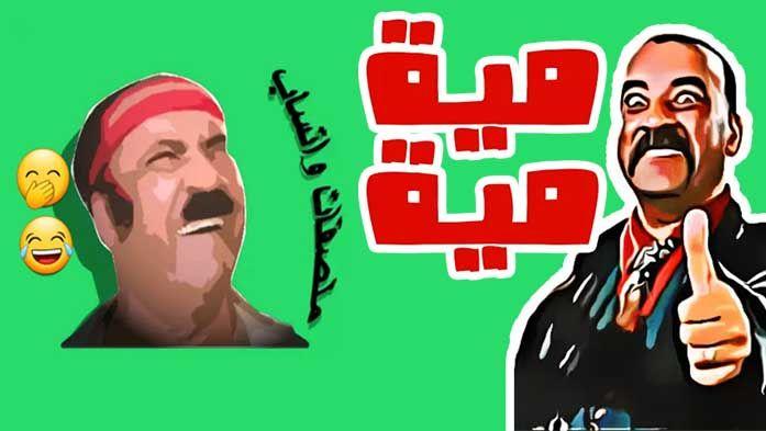 أفضل ملصقات ستيكرات واتس اب عربية جديدة Movie Posters Poster Art