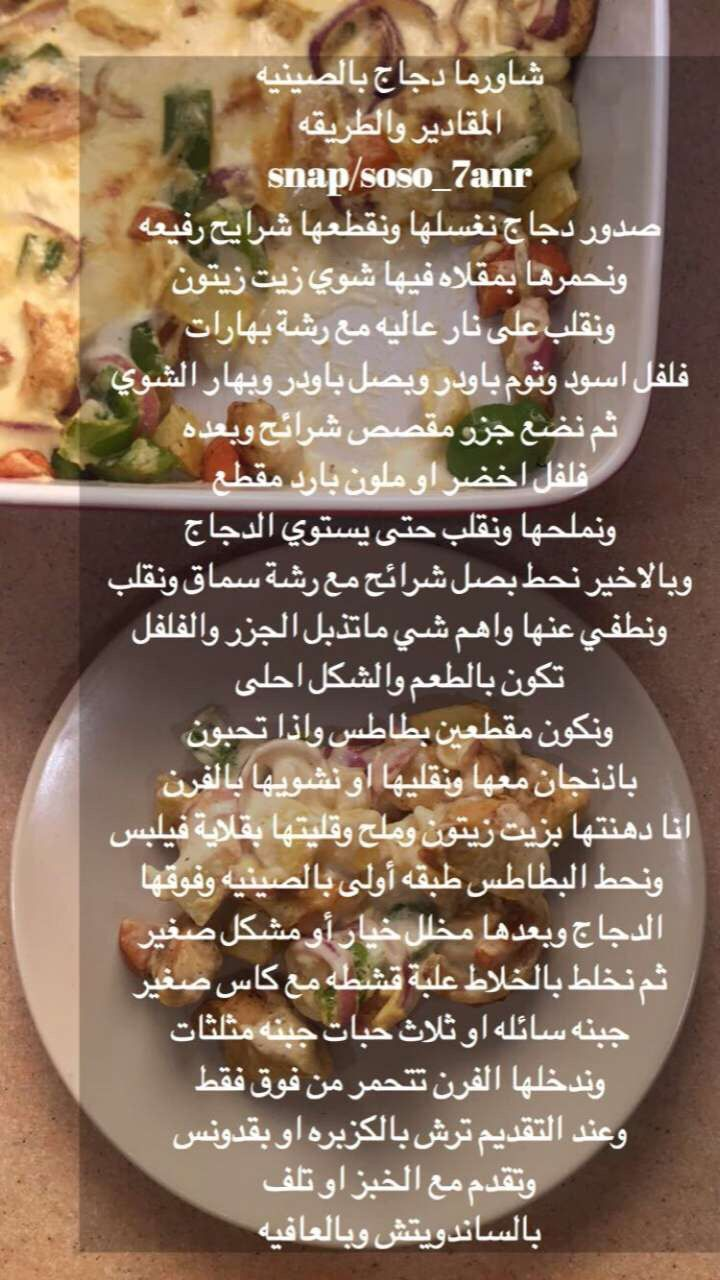 شاروما دجاج Cookout Food Food Dishes Food Drinks Dessert
