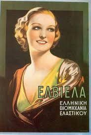 Greek Industry ELVIELA.