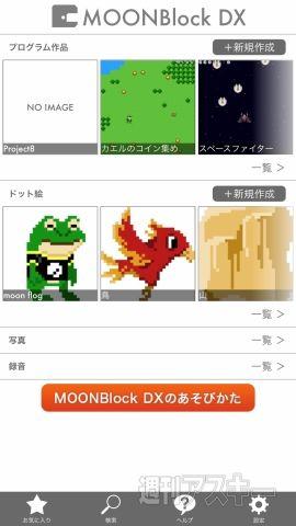 MOONBlock DX