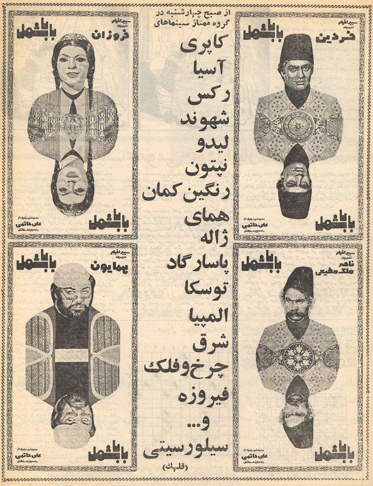 پوستر سیاه و سفید فیلم باباشمل - صفحه ۳۶ مجله دنیای ورزش - شماره ۵۶ - شنبه ١٠ مهر ١٣۵٠