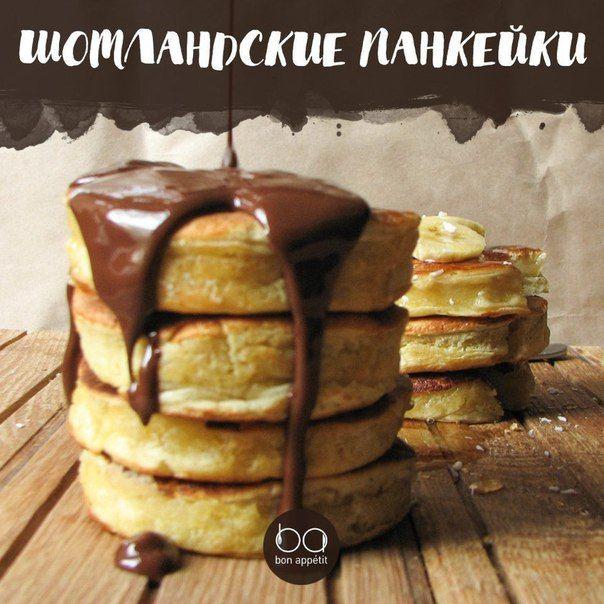 Пышные шотландские панкейки<br><br>Автор рецепта: Дарья Полукарова<br><br>Приятного аппетита!<br><br>#завтрак@bon