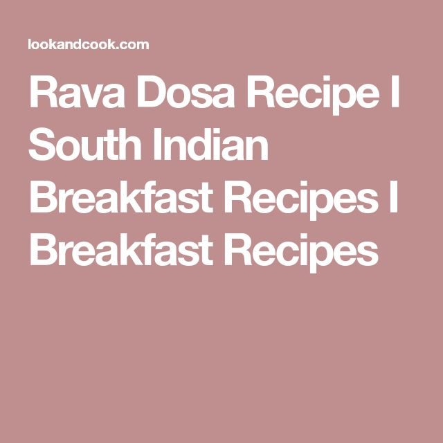 Rava Dosa Recipe I South Indian Breakfast Recipes I Breakfast Recipes