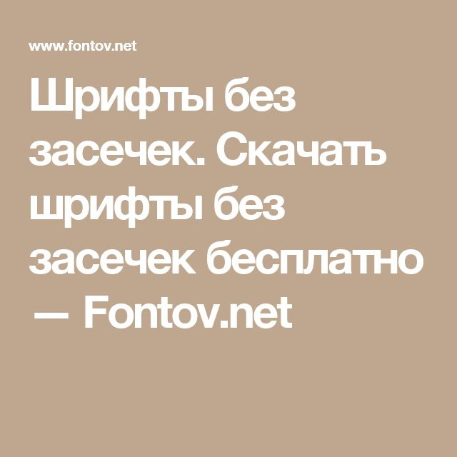 Шрифты без засечек. Скачать шрифты без засечек бесплатно — Fontov.net