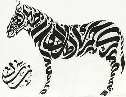 Zoomorphic calligraphy exploring the arabic alphabet, by sudanese artist Hassan Musa