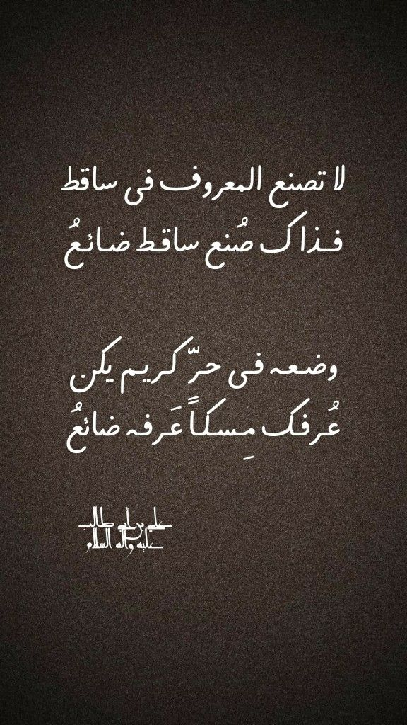 Pin By نور On آل البيت Arabic Calligraphy Calligraphy