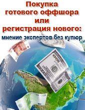 Покупка готового оффшора или регистрация нового: мнение экспертов без купюр http://www.offshory.ru/media/ebook_03032014.pdf