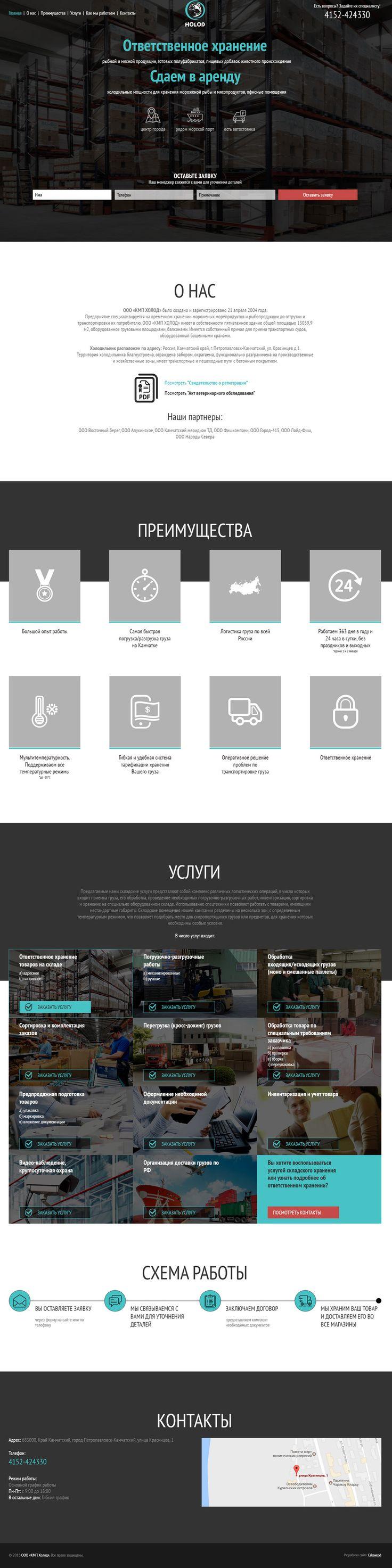"""Дизайн для компании """"КМП Холод"""". Предприятие специализируется на временном хранении мороженых морепродуктов и рыбопродукции до отгрузки и транспортировки их потребителю   Студия веб-дизайна Cakewood #site #design #cakewood"""