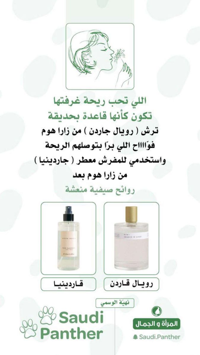 معطرات مميزة Beauty Recipes Hair Beauty Care Routine Beauty Skin Care Routine